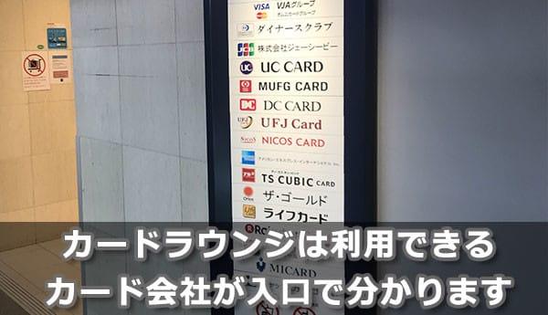 カードラウンジは利用できるカード会社が入口で分かります