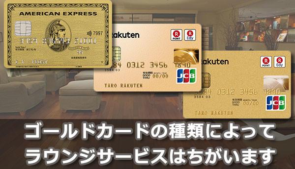 ゴールドカードの種類によってラウンジサービスはちがいます