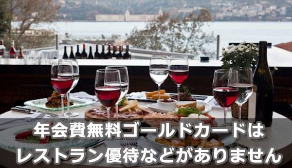 年会費無料ゴールドカードはレストラン優待などがありません