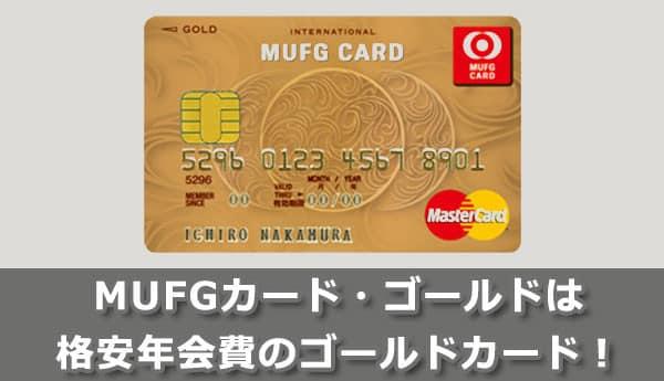 MUFGカード・ゴールドは格安年会費のゴールドカード!