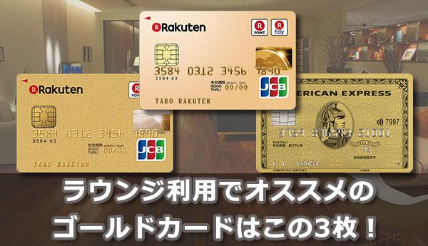 ラウンジ利用でオススメのゴールドカードはこの3枚!
