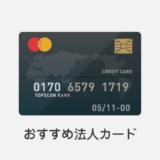 【2021年】法人カードおすすめ厳選TOP5ランキング!年会費無料・ポイント還元率比較