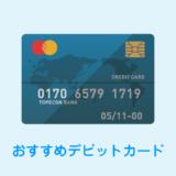 【2021年】デビットカードおすすめ厳選TOP5ランキング!年会費無料・ポイント還元率比較